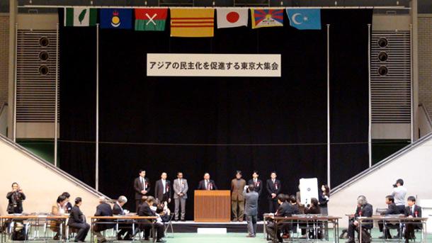 「アジア自由民主連帯協議会」発足発表。