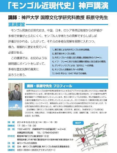 【8月2日神戸】「モンゴル近現代史講演会」 講師 萩原守