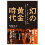 西村幸祐著「幻の黄金時代」