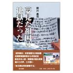 前川恵司著「夢見た祖国(北朝鮮)は地獄だった」