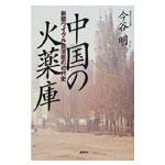 中国の火薬庫 新疆ウイグル自治区の近代史