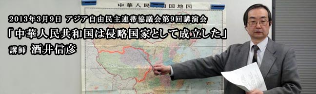 第九回講演会報告と動画「中華人民共和国は侵略国家として成立した」講師 酒井信彦
