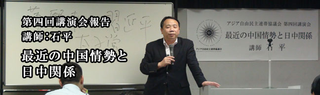第四回講演会「最近の中国情勢と日中関係」講師 石平