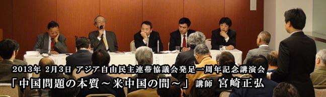 アジア自由民主連帯協議会発足一周年記念講演会「中国問題の本質~米中国の間~」講師 宮崎正弘