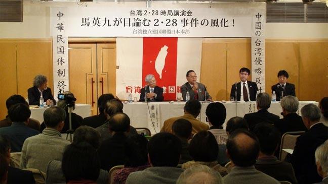 台湾2・28時局講演会
