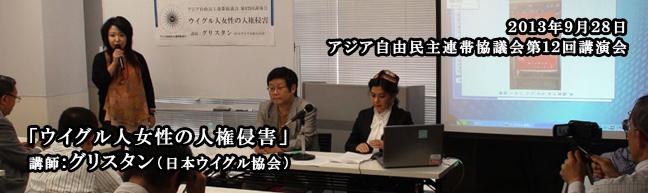 第12回講演会「ウイグル人女性の人権侵害」講師 グリスタン(日本ウイグル協会)