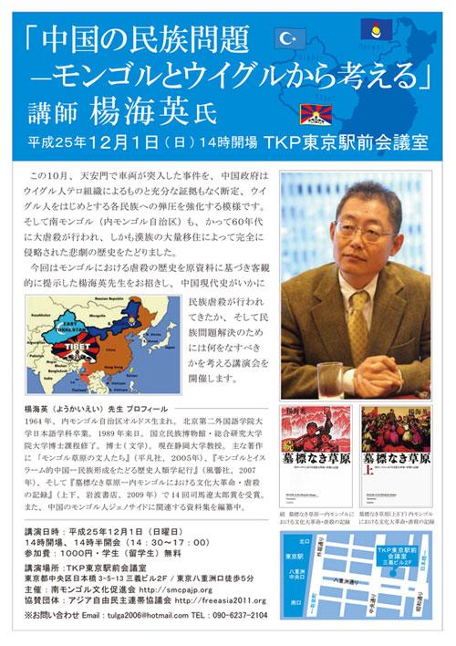 楊海英先生講演会のお知らせ「中国の民族問題 ―モンゴルとウイグルから考える」