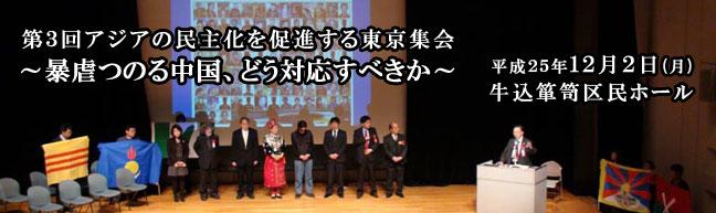第3回アジアの民主化を促進する東京集会
