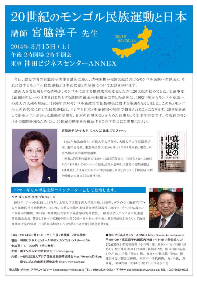「20世紀のモンゴル民族運動と日本」 講師 宮脇淳子 : 南モンゴル文化促進会