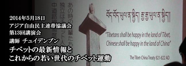 第13回講演会「チベットの最新情報とこれからの若い世代のチベット運動」講師チュイデンブン