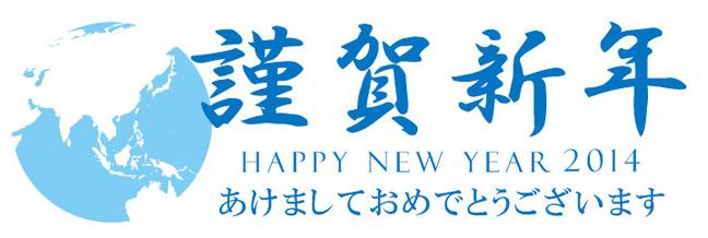 2014年 新年のご挨拶