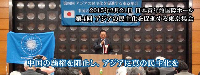 第4回「アジアの民主化を促進する東京集会」