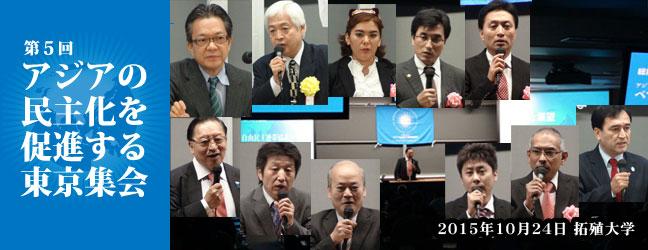 第五回「アジアの民主化を促進する東京集会」