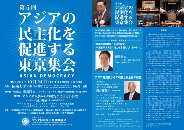 第五回アジアの民主化を促進する東京集会