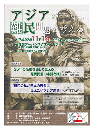 第2回アジアに自由と独立を!福岡フォーラム「アジアの難民問題を考える」