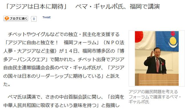 「アジアは日本に期待」 ペマ・ギャルポ氏、福岡で講演