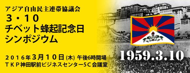 2016年3月10日(木)「3・10チベット蜂起記念日シンポジウム」