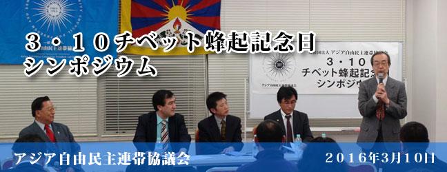3・10チベット蜂起記念日シンポジウム