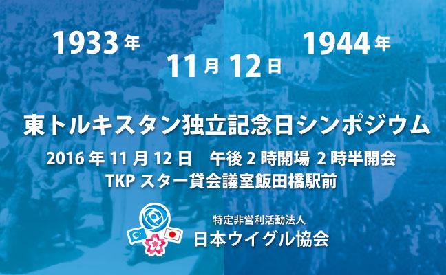 東トルキスタン独立記念日シンポジウムのお知らせ