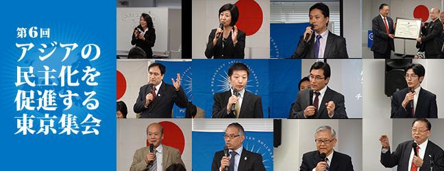 第六回アジアの民主化を促進する東京集会「アジアの民主化と日本の役割」