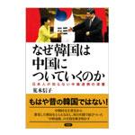 「なぜ韓国は中国についてゆくのか」荒木信子著