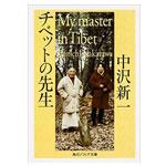 「チベットの先生」中沢新一、ケツン・サンボ著 角川ソフィア文庫