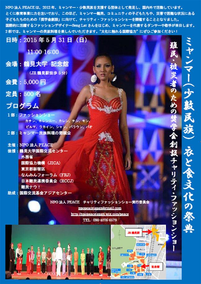 ミャンマー(少数民族)衣と食文化の祭典のお知らせ