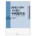「内モンゴルから見た中国現代史」ボヤント著 集広舎