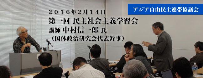 第一回「民主社会主義学習会」講師 中村信一郎 氏