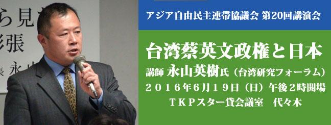 第20回講演会「台湾蔡英文政権と日本」講師 永山英樹(台湾研究フォーラム)
