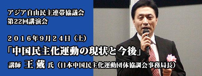第22回講演会「中国民主化運動の現状と今後」講師 王戴(日本中国民主化運動団体協調会)