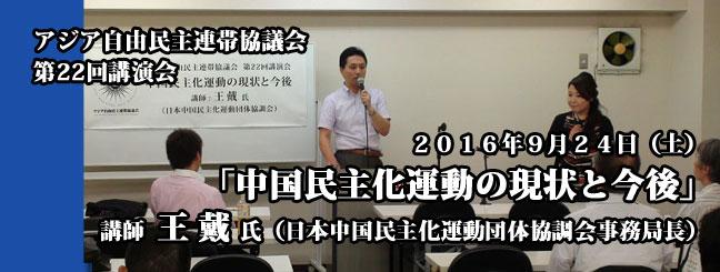 【報告】第22回講演会「中国民主化運動の現状と今後」講師 王戴氏