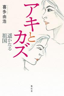 第18回講演会「産経新聞連載小説『アキとカズ』出版を記念して」 講師 喜多由浩(著者)