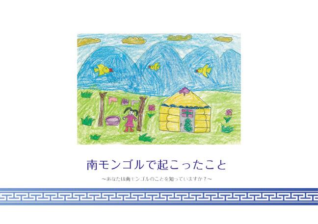 南モンゴルの子供の絵本