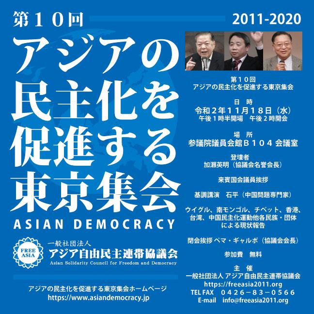 【2020年11月18日】第10回 アジアの民主化を促進する東京集会
