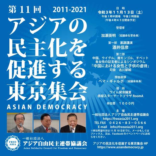 【東京・赤坂】第11回 アジアの民主化を促進する東京集会