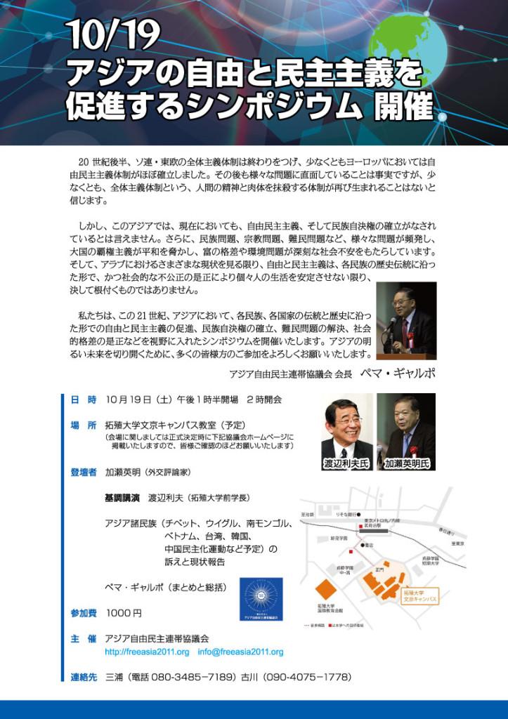 201907協議会アジアシンポジウム_OL_CS5