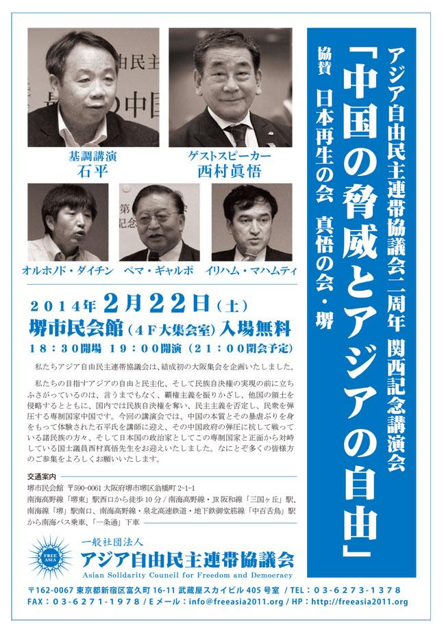 アジア自由民主連帯協議会二周年関西記念講演会「中国の脅威とアジアの自由」
