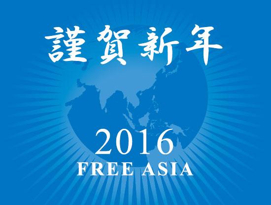 freeasia_201601