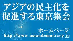 アジアの民主化を促進する東京集会