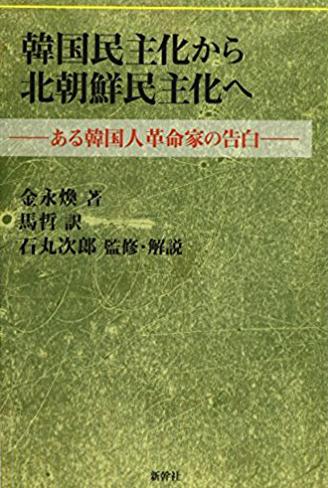 kankoku