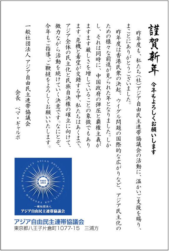 kyogi_nenga2020