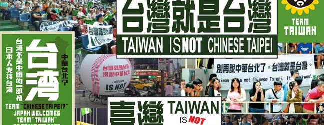 taiwan_change_org_648_250