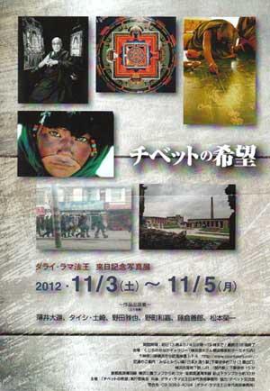 ダライ・ラマ法王来日記念写真展「チベットの希望」