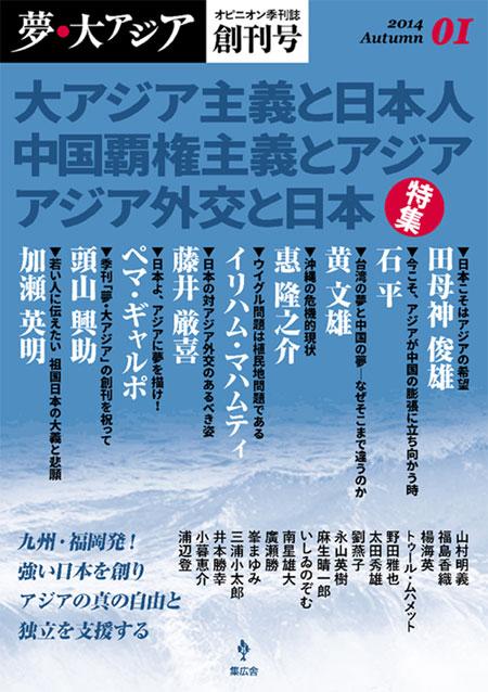 季刊 夢・大アジア 創刊号